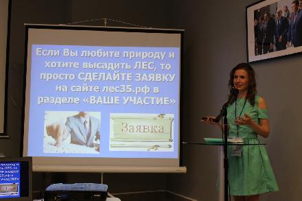 Член ОП ВО приняла участие в Международном экологическом форуме в Уфе