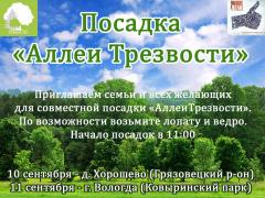 АНО «Родной Лес» и ОО «Общее дело» приглашают вологжан принять участие в посадке «Аллеи Трезвости»